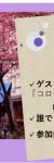 【イベント案内】7/30(金) オープンナイトVOL.59(オンライン)~発信し続けるヒント~