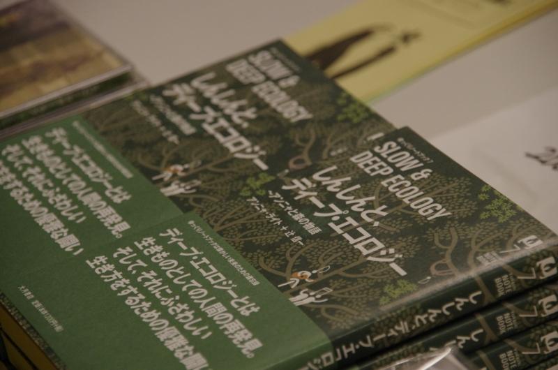 アンニャさん著書『しんしんと、ディープエコロジー~アンニャと森の物語』も是非ご覧ください