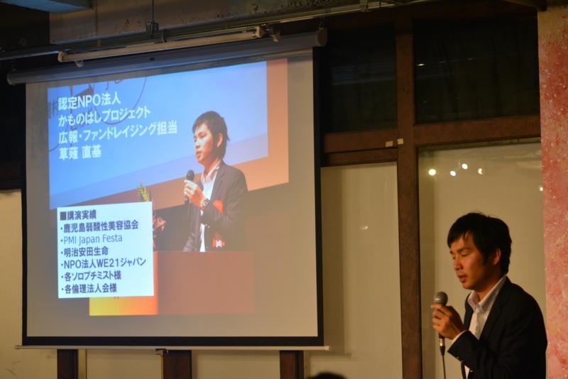 草薙直基さん(NPO法人かものはしプロジェクト 広報ファンドレイジング担当) http://www.kamonohashi-project.net/ https://www.facebook.com/profile.php?id=100000357824190