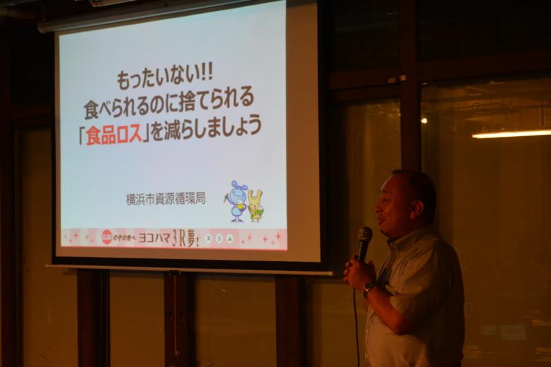 横浜市資源循環局総務部3R推進課長・河村義秀さん