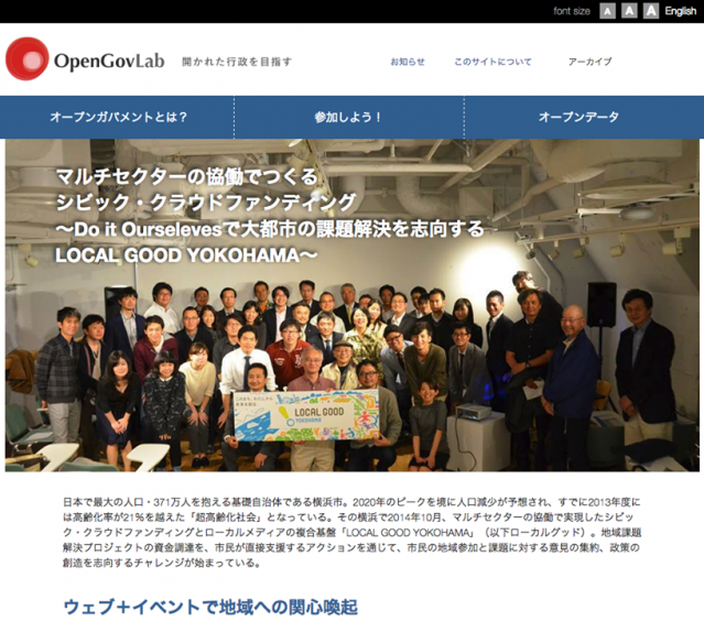 横浜コミュニティデザイン・ラボ活動説明会