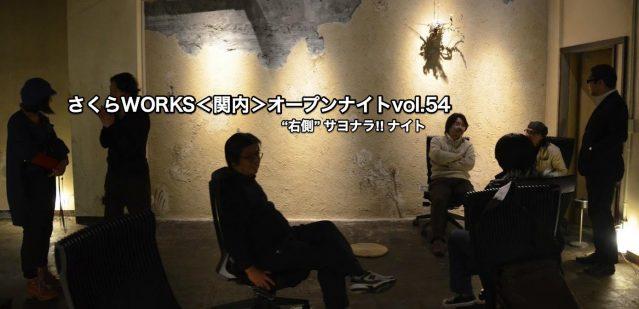 さくらWORKS<関内>オープンナイトv