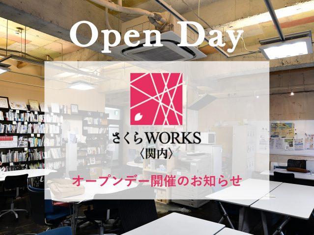 さくらWORKS<関内>オープンデー開催
