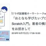 ラボ図書環オーサートークvol.45「おとなも学びたいプログラミング Scratch入門」