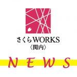 さくらWORKS<関内>NEWS